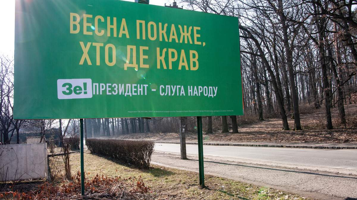 Передвиборчий білборд Володимира Зеленського