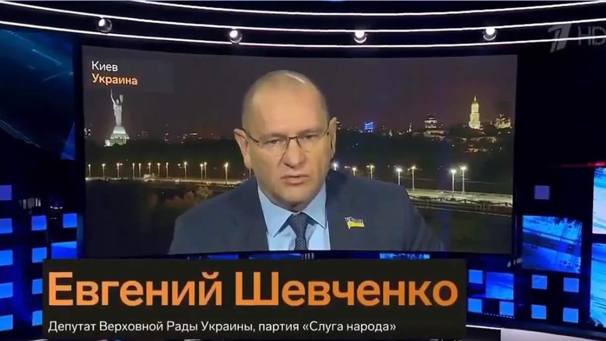 Евгений Шевченко на российском ТВ