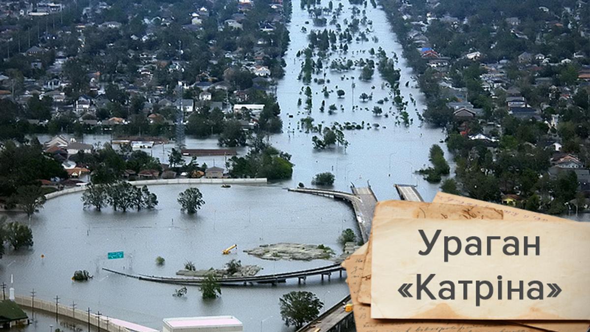 """Ураган """"Катрина"""" затопил почти целый город в США, люди оказались в ловушке: факты и фото"""