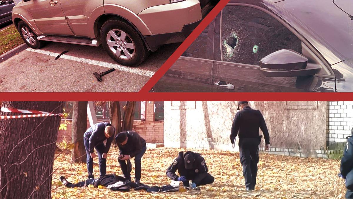 Стрельба в Харькове на Клочковской, возле Восторга 25 октября 2019