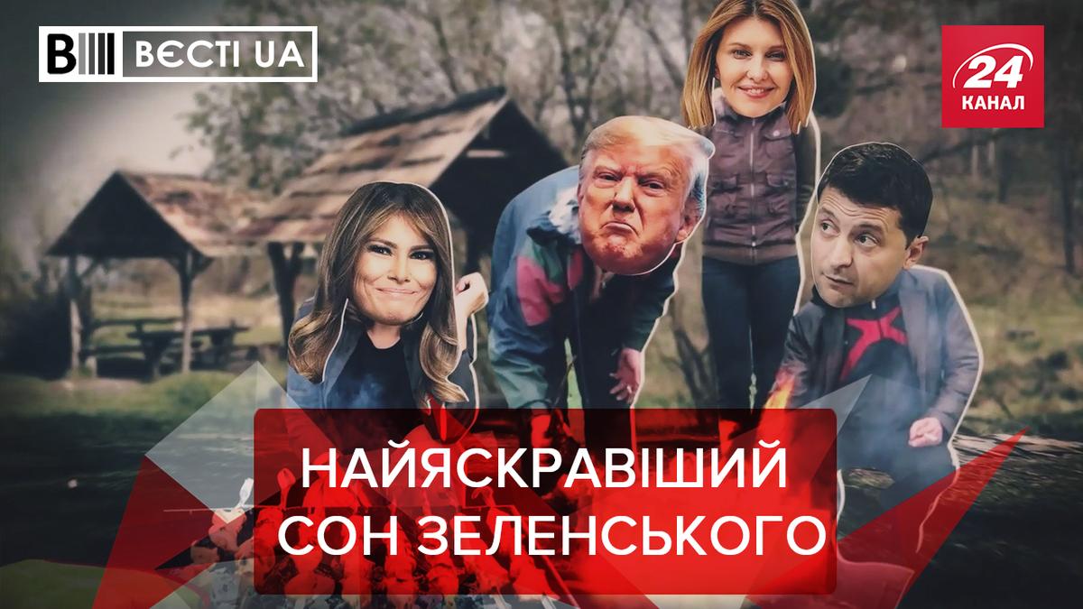 Вєсті UA Жир