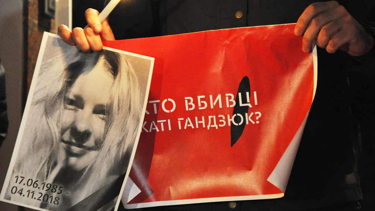 Результати розслідування вбивства Катерини Гандзюк
