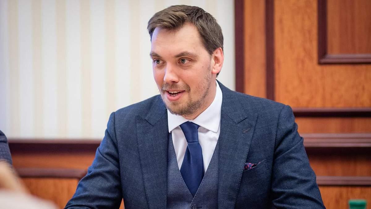 Уряд планує зменшити кількість держслужбовців на 10% наступного року, – Гончарук