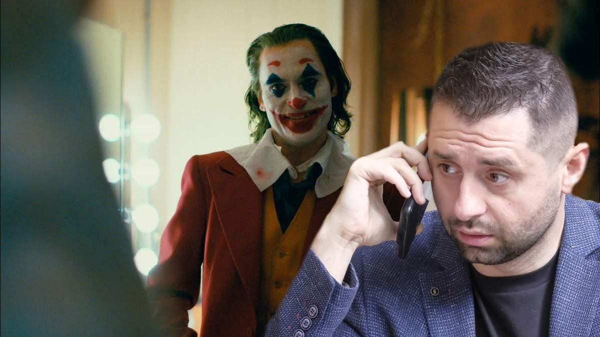 """Арахамія оприлюднив деталі спілкування з пранкером """"Джокером"""""""