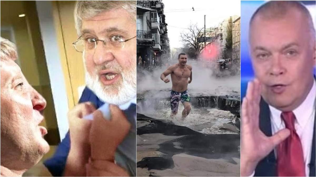 Найсмішніші меми тижня: бійка Ляшка і Геруса, апокаліпсис у Києві та у всьому винні гуманітарії