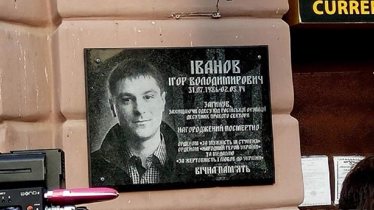 В Одессе разбили памятную доску герою Игорю Иванову