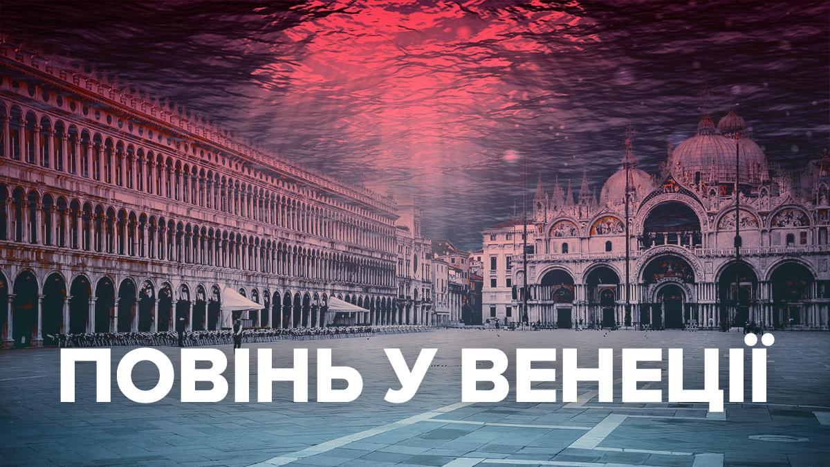 Потоп у Венеції 2019 – новини на сьогодні про повінь, як місто тоне