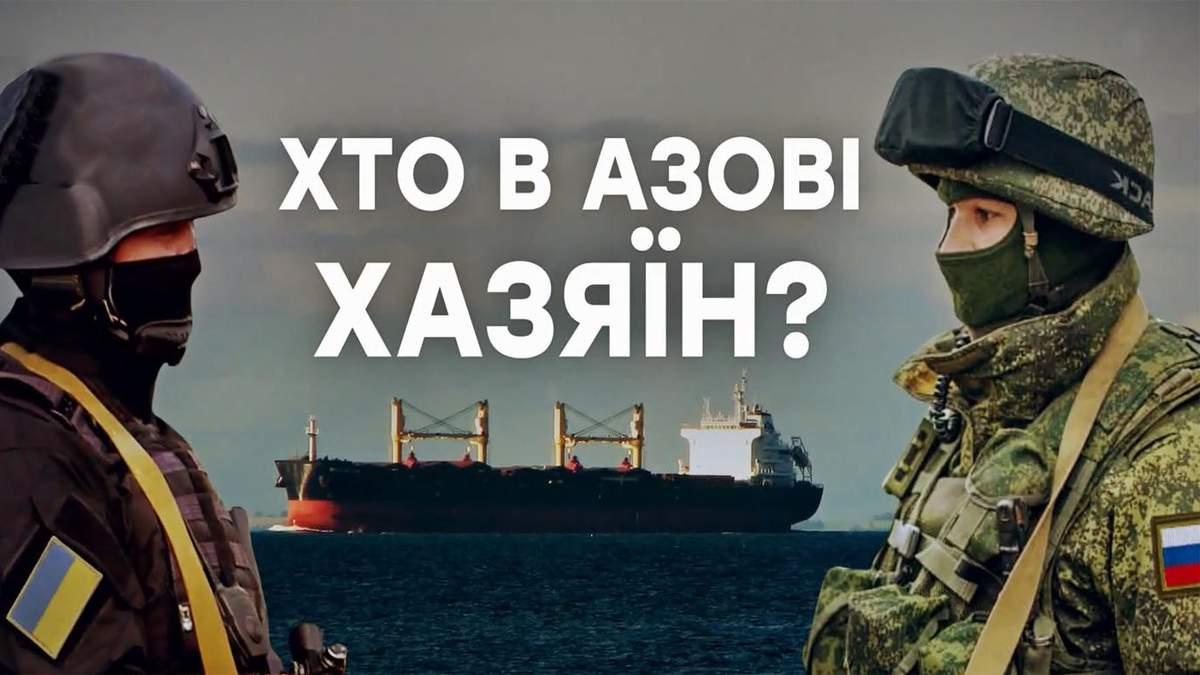 Россия блокирует Украину в Азовском море: что задумал Путин