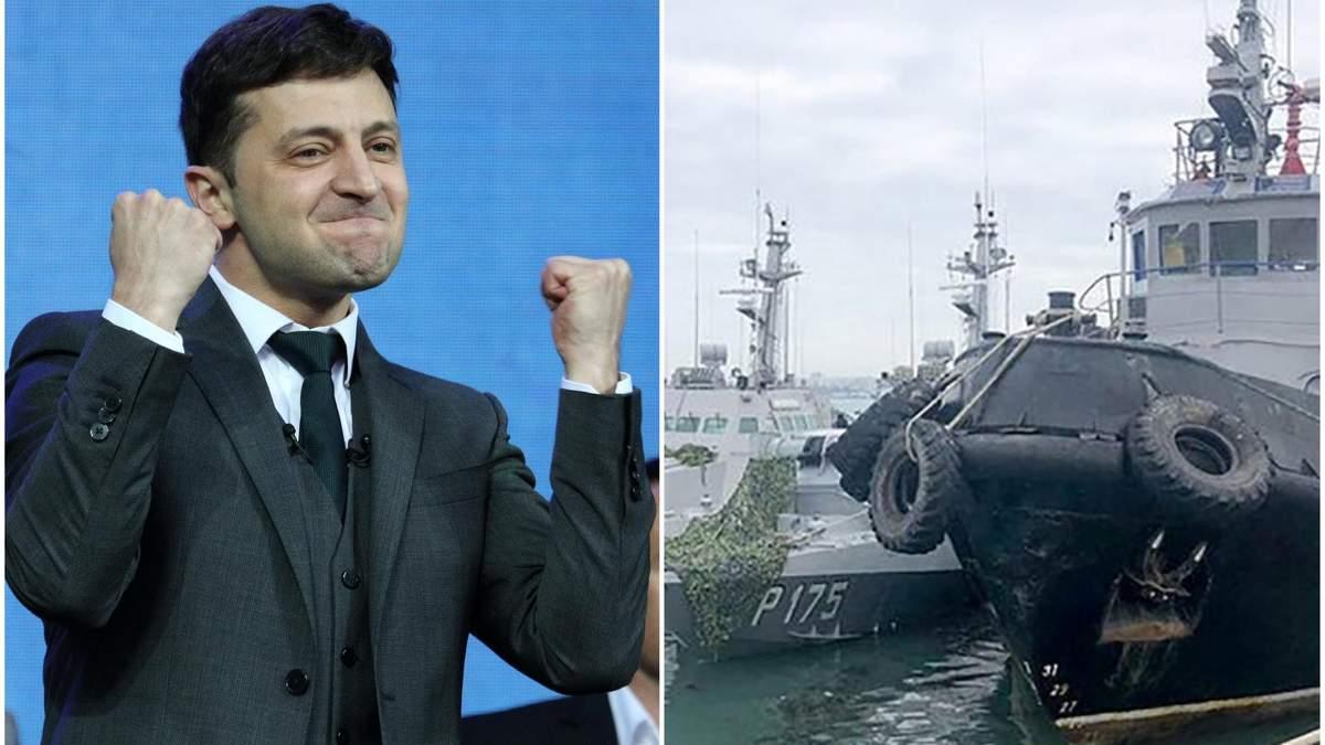 Реакція Зеленського на повернення Україні захоплених кораблів