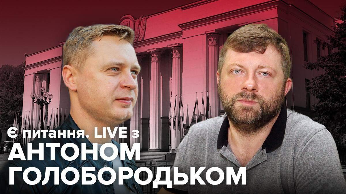 Антон Голобородько поставить свої і ваші питання Олександру Корнієнку