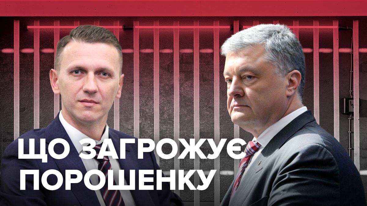 Государственное бюро расследований готовит подозрение Порошенко из-за нарушения Конституции