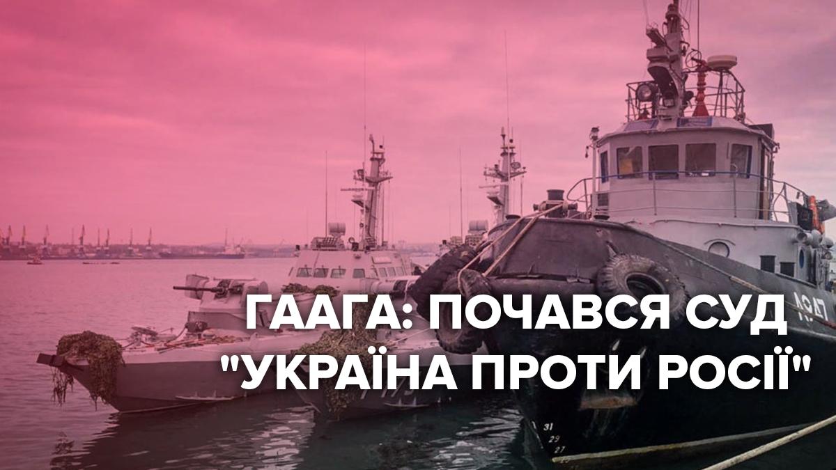 В Гааге начались слушания по захваченным Россией украинским кораблям