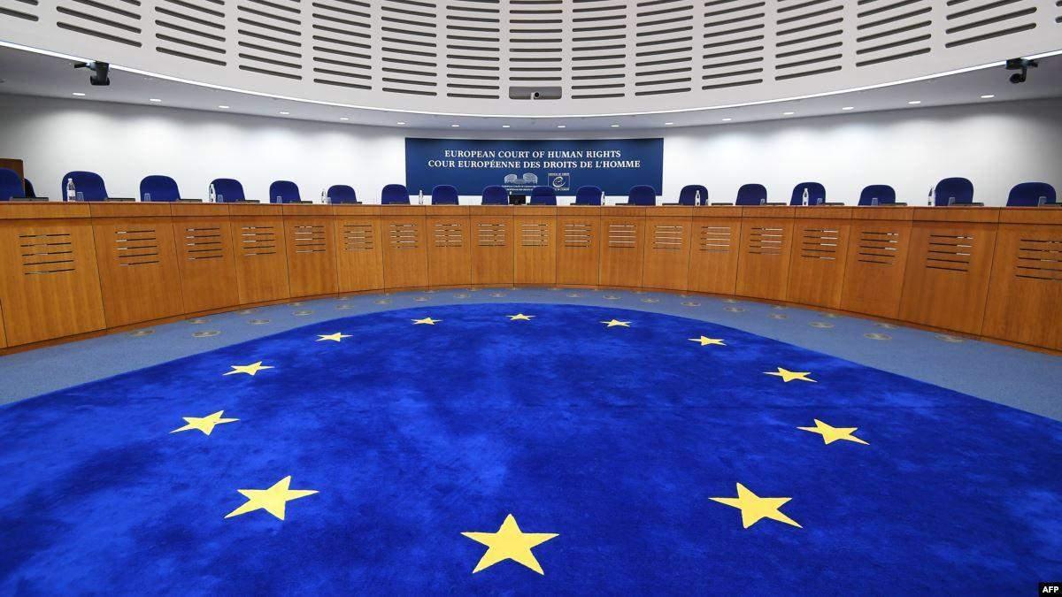 Європейський суд з прав людини розташований у Страсбурзі