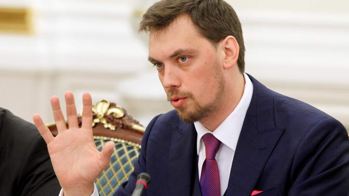 """Правительство готово к любому развитию событий, – Гончарук о """"Приватбанке"""""""