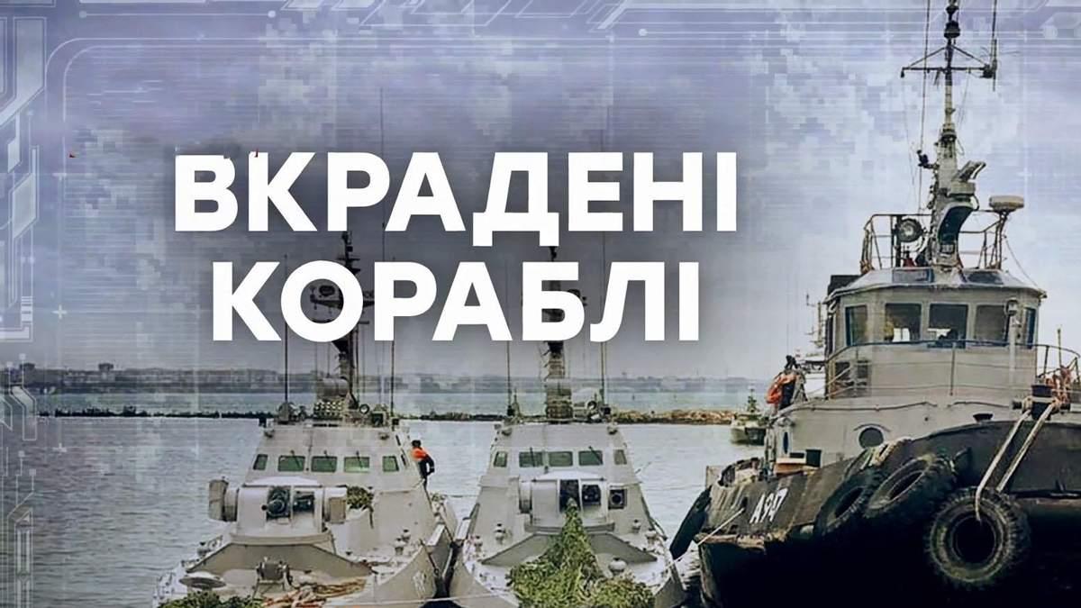 Без вооружения, оборудования и даже унитазов: во что превратила Россия украинские корабли