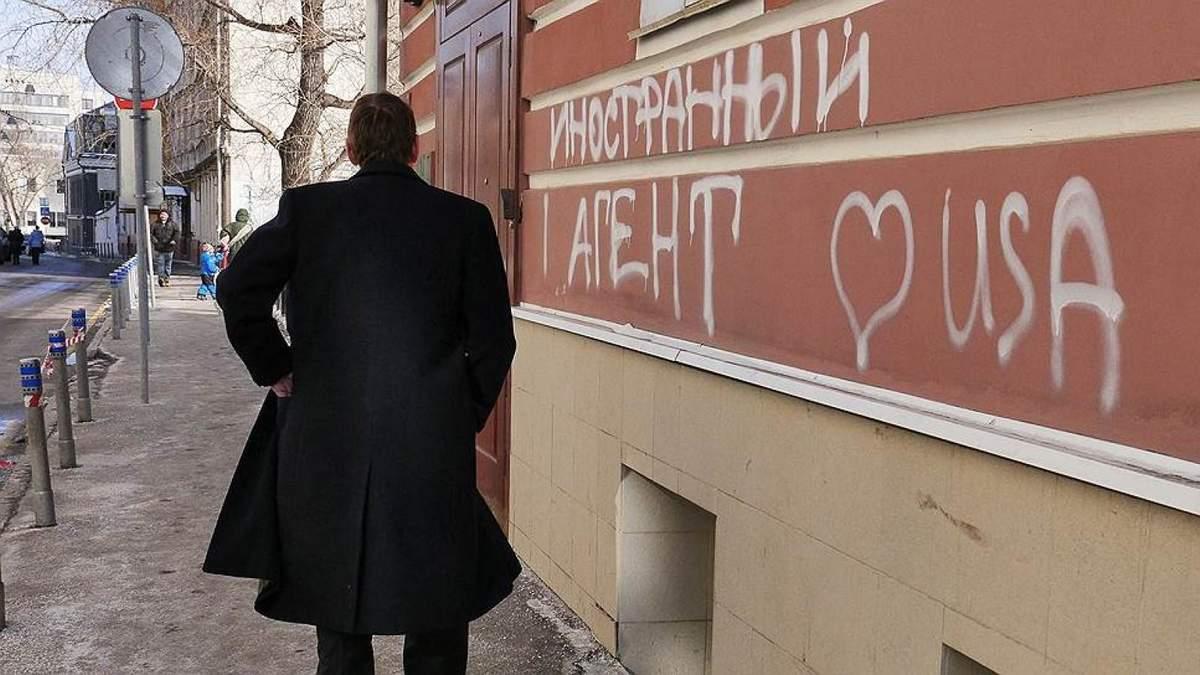 Почему иностранными агентами становятся все россияне?