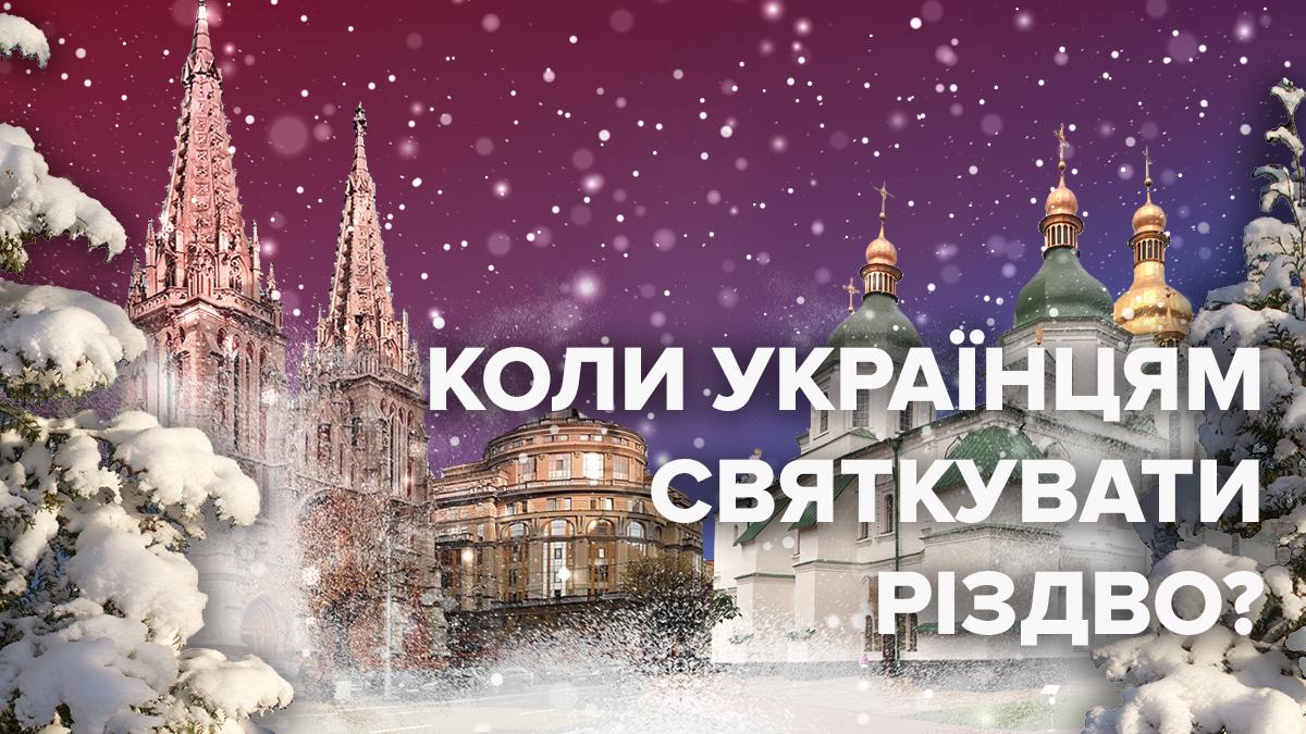 Перенесення Різдва 2020 з 7 січня на 25 грудня – за і проти перенесення свята