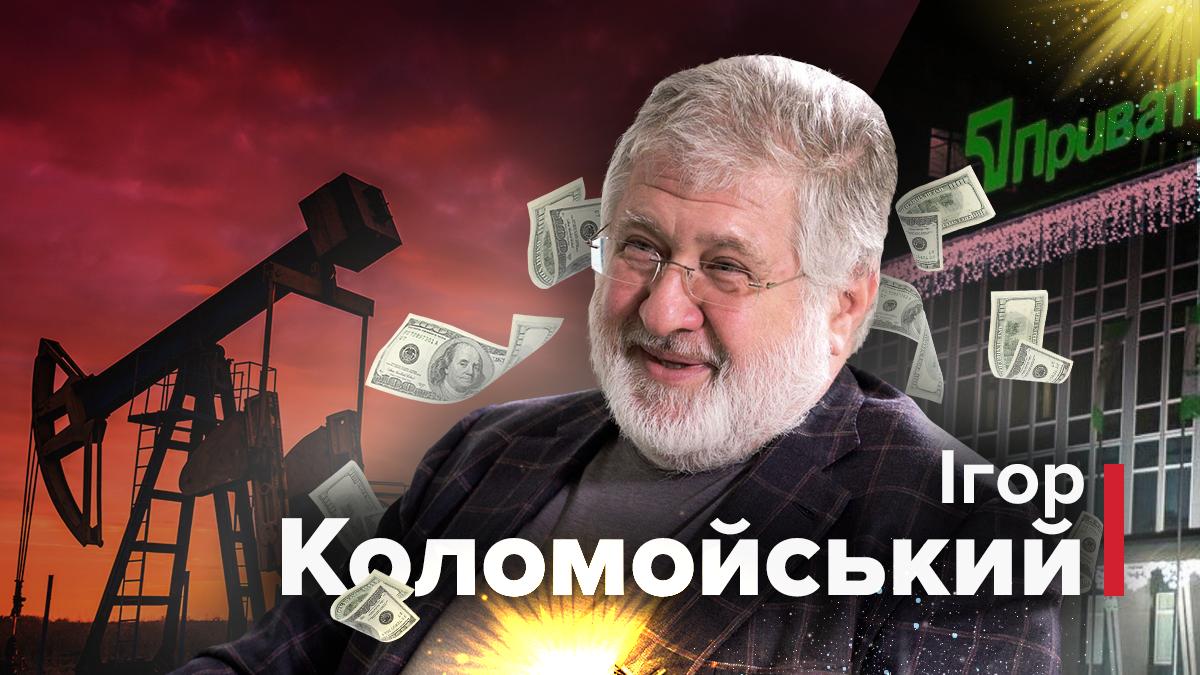 Игорь Коломойский владеет 1,48 млрд долларов