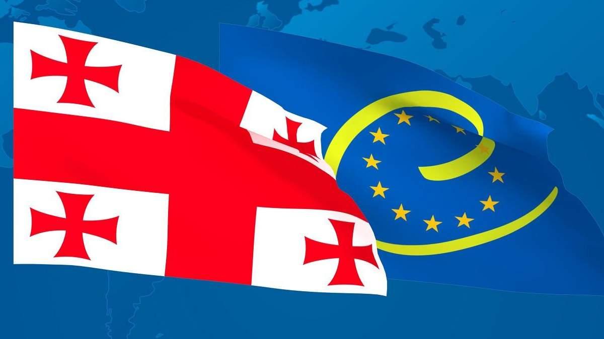 З 27 листопада Грузія головує в Раді Європи