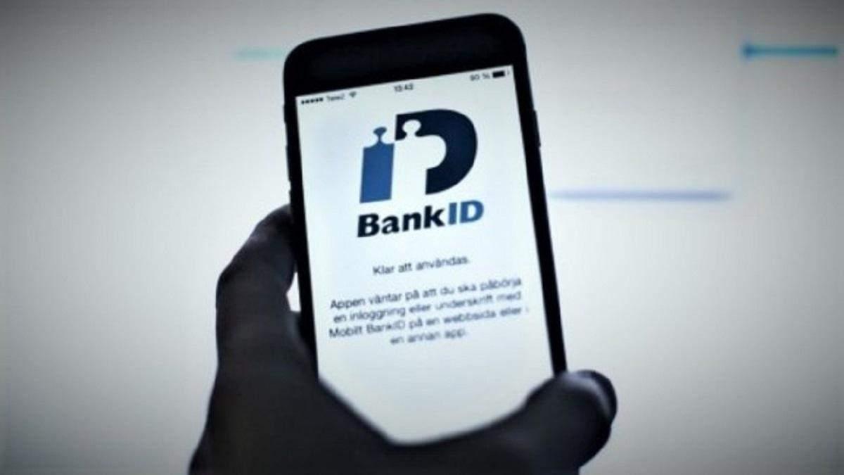 Сервісами Пенсійного фонду можна буде користуватися через BankID