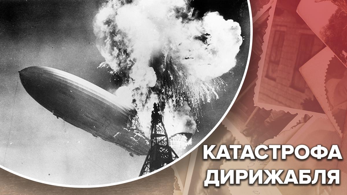 """Трагедия """"Гинденбурга"""":почему во время полета загорелся дирижабль"""