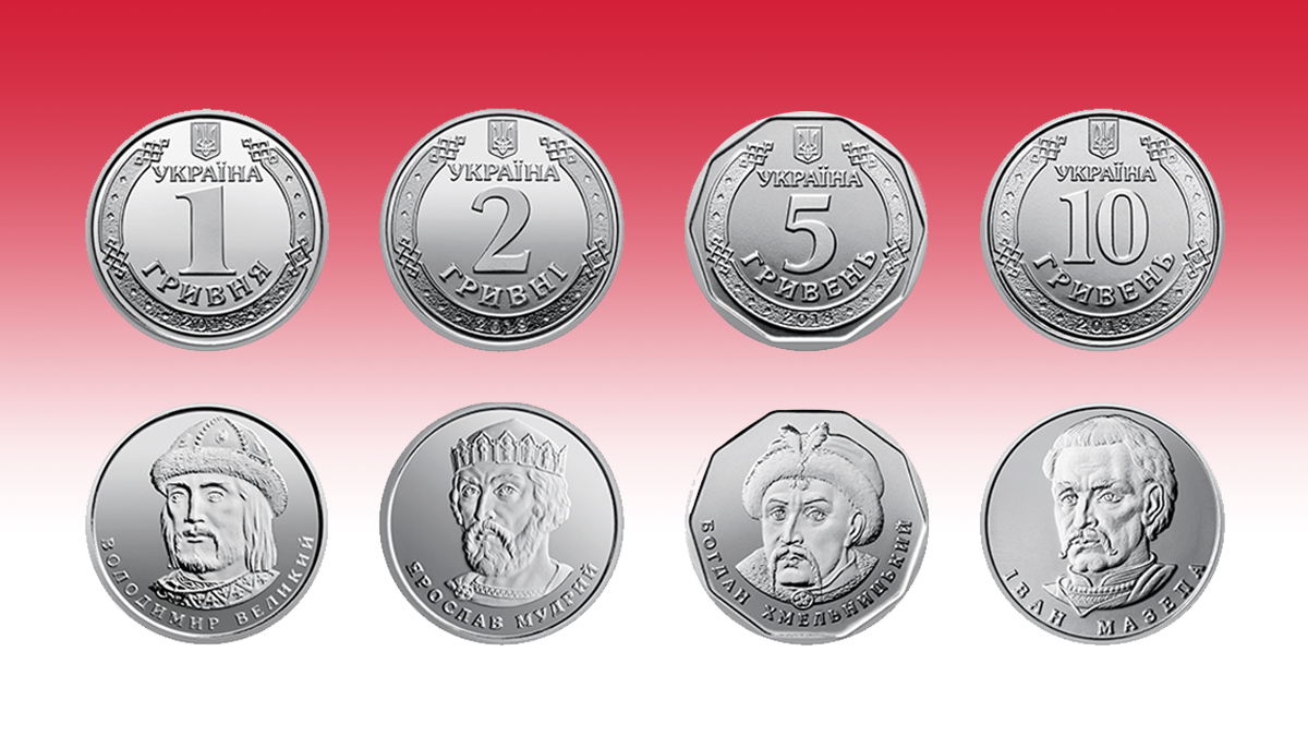Нові купюри і монети України 2020 – що вийде з обігу
