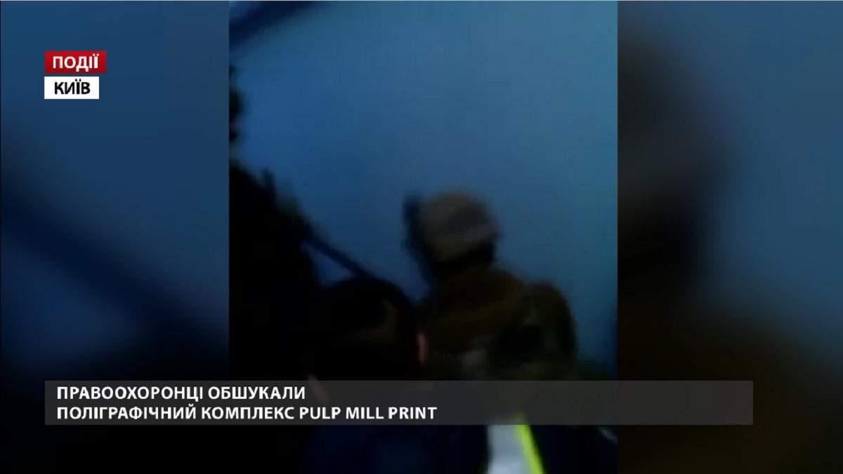 Правоохоронці обшукали поліграфічний комплекс PULP MILL PRINT