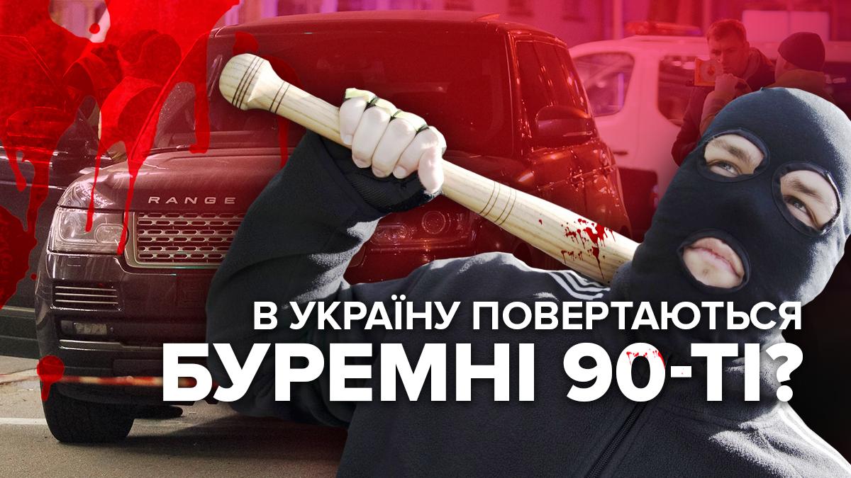 Чому в Україні стали частішими замовні вбивства?