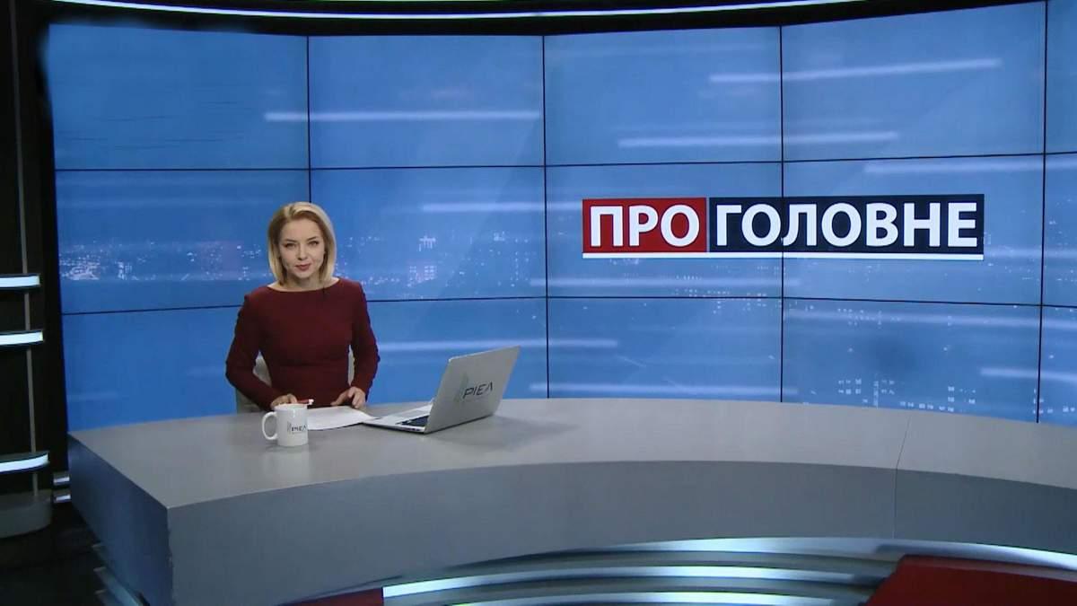 Випуск новин за 20:00: Звіробій у ДБР. Відкриті списки в Україні