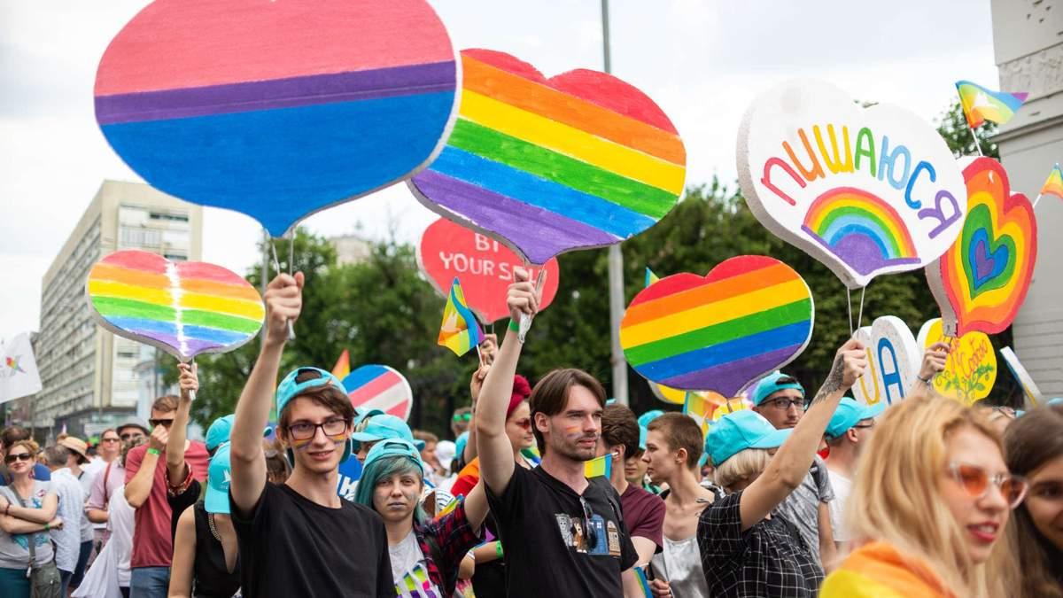 Як українці ставляться до ЛГБТ-спільноти