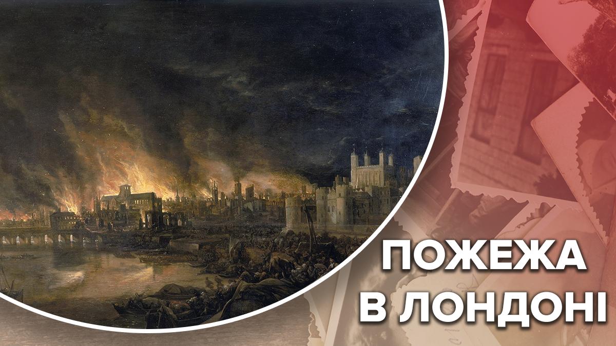 Забув наніч загасити піч: як Велика лондонська пожежа зруйнувала місто, але вбила чуму
