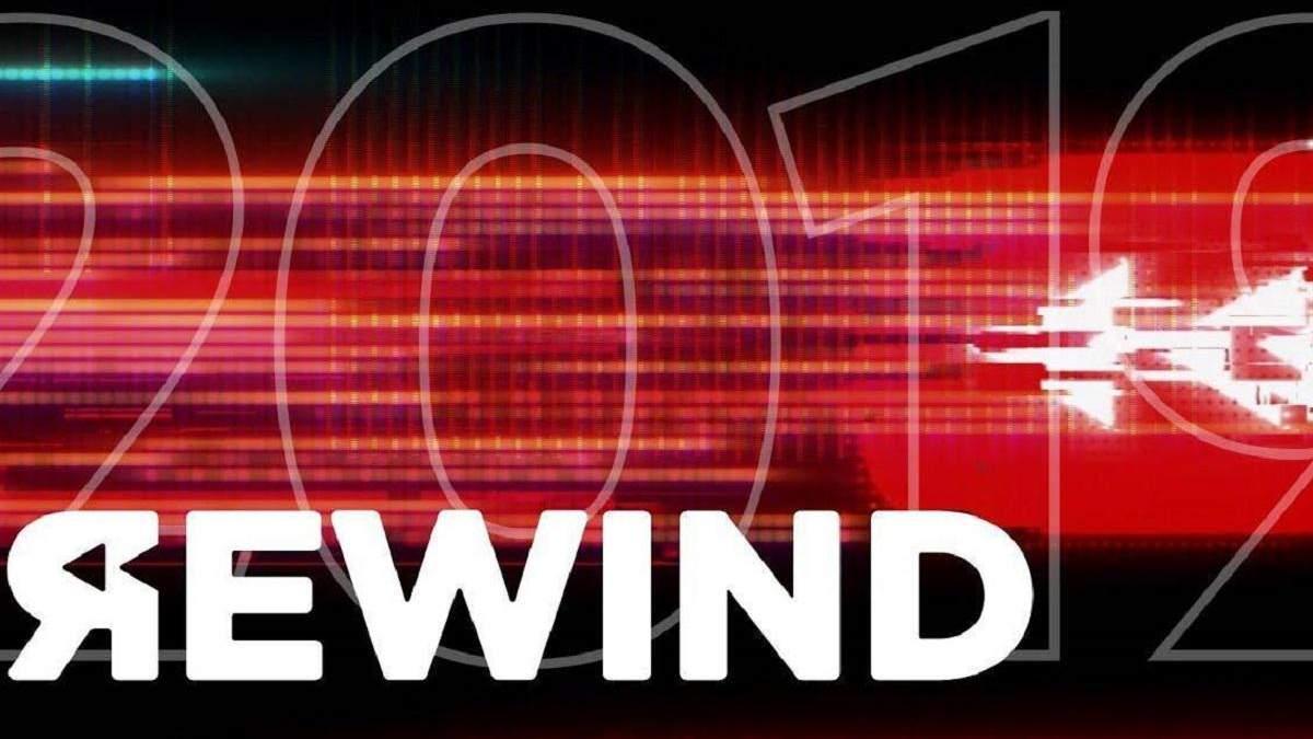 YouTube представил Rewind 2019: видео, набравшие наибольшее количество просмотров за год