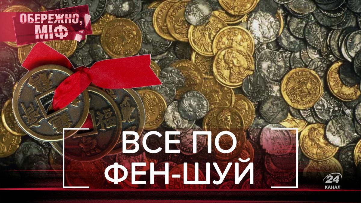 Китайський фен-шуй для українців: чи працює він насправді