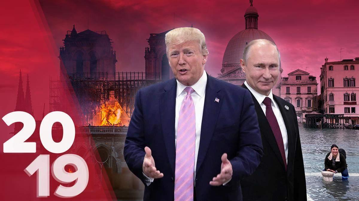 Важнейшие мировые события 2019 года