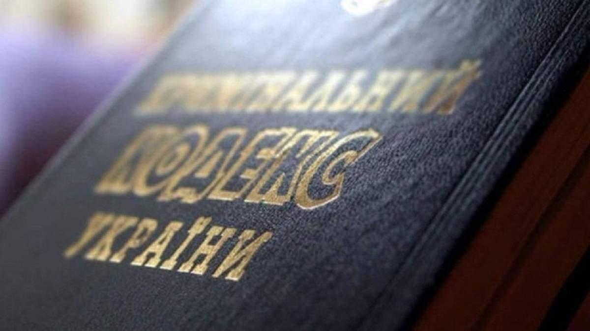 Маркер комунізму: що не так з Кримінальним кодексом України