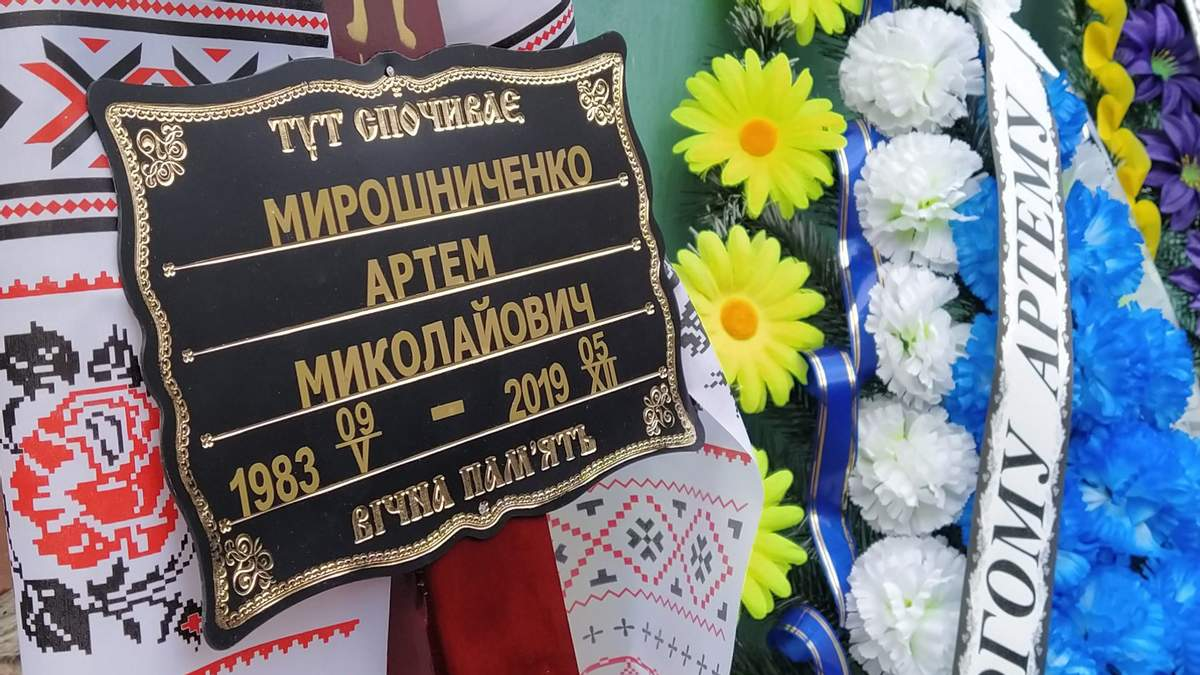 Вбивство за мову активіста Мирошниченка: суд змінив запобіжний захід одному з підозрюваних