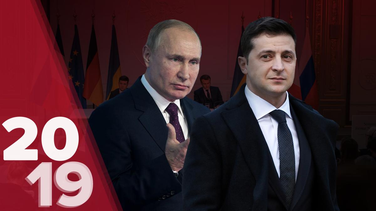 Підсумки 2019 – відносини України та Росії, що змінилося
