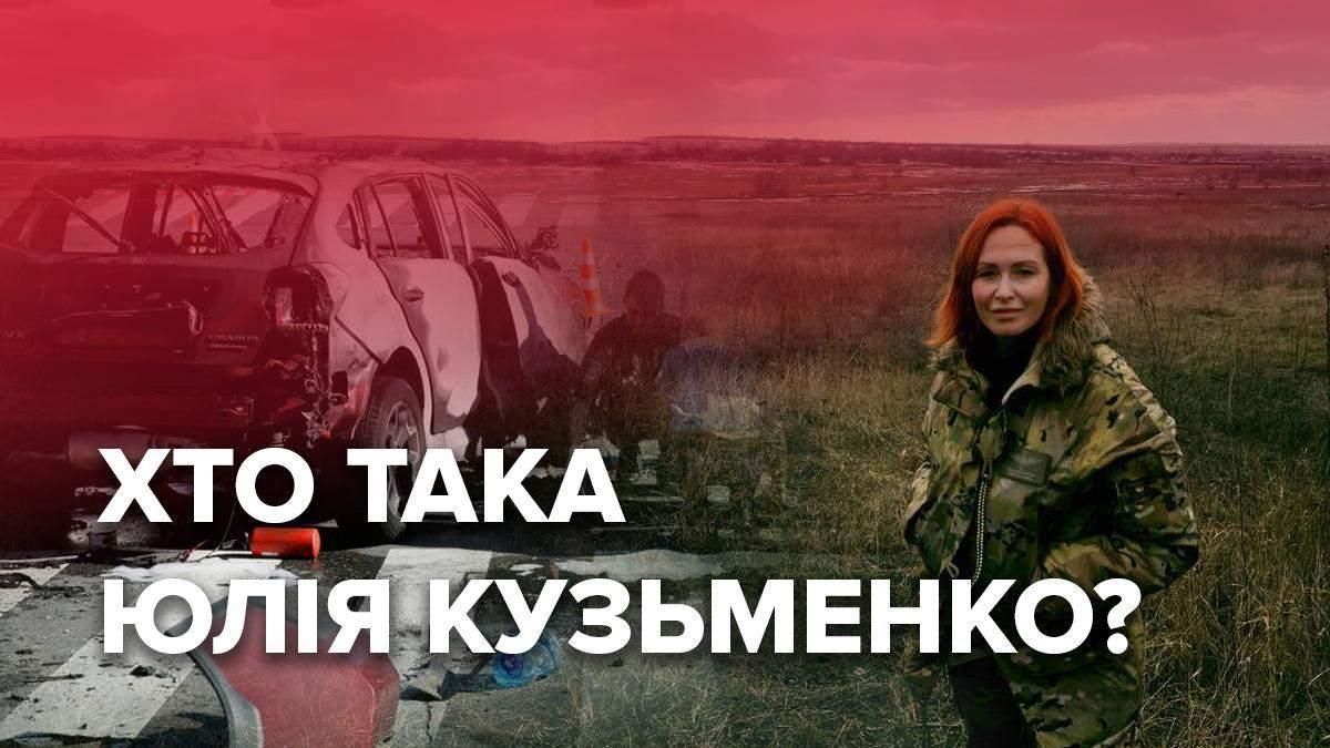 Юлія Кузьменко – біографія підозрюваної у вбивстві Шеремета