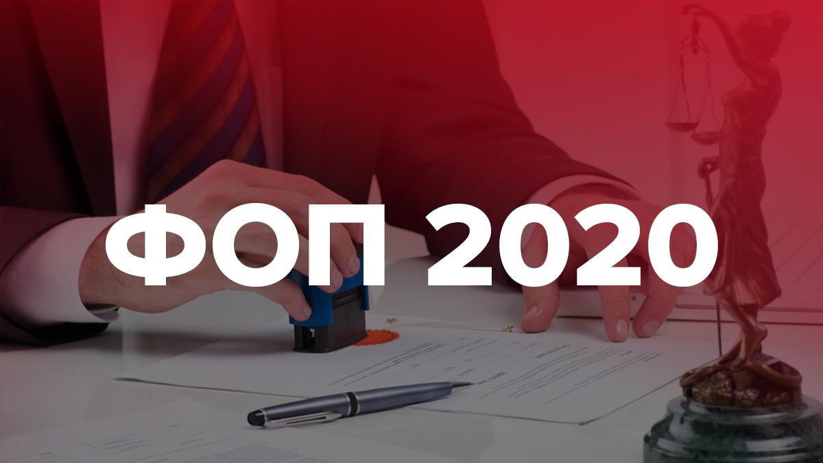 ФОП 2020 – скільки ФОПи платитимуть за себе і співробітників