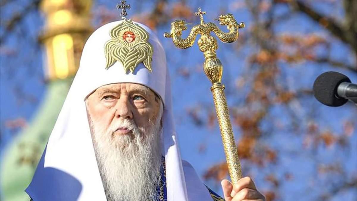 Почесний патріарх Філарет