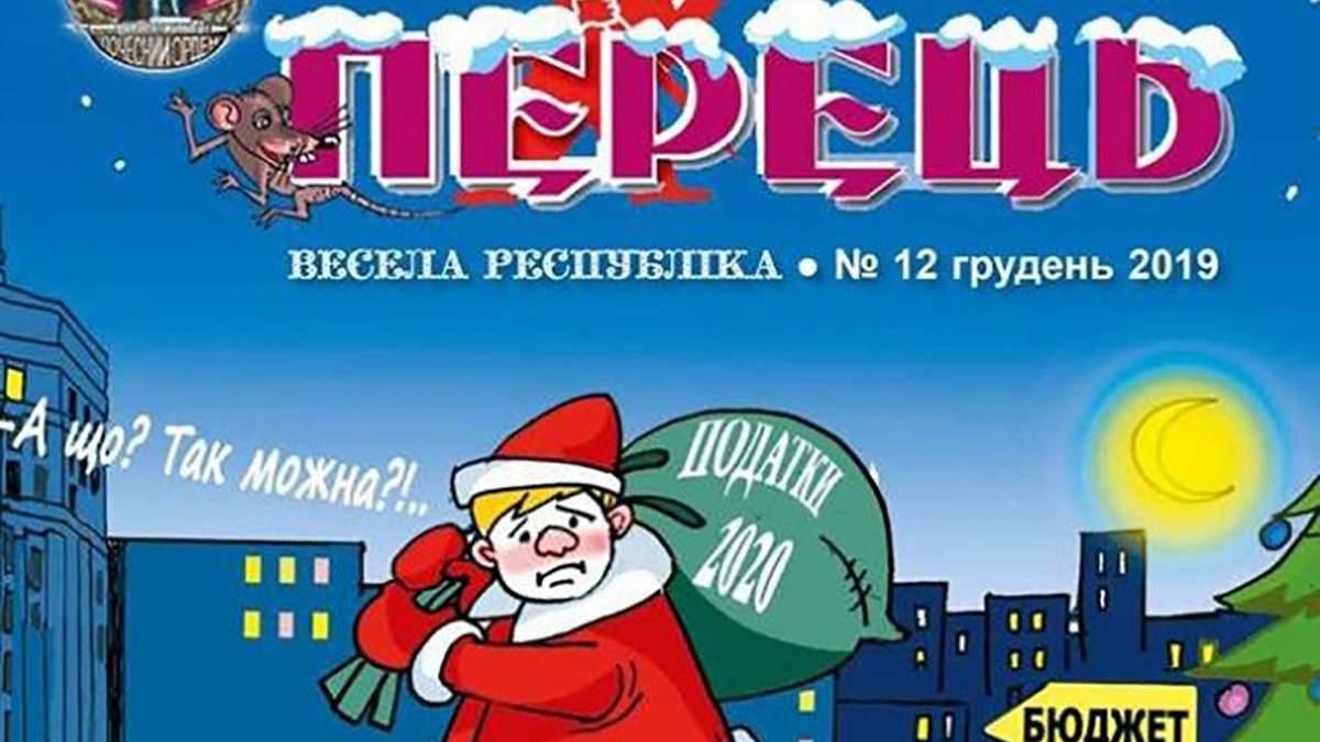 """Легендарний столітній журнал """"Перець"""" оголосив про закриття друкованої версії: причина"""