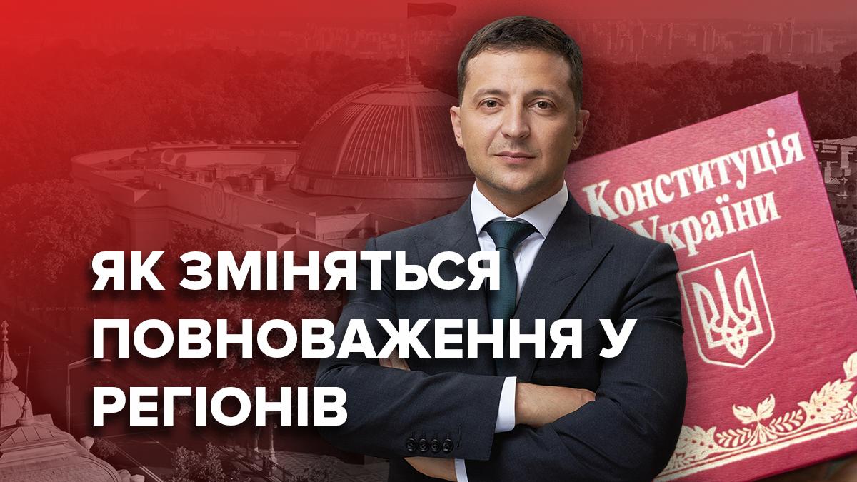 Президент Зеленський пропонує змінити Конституцію і запровадити інший територіальний устрій