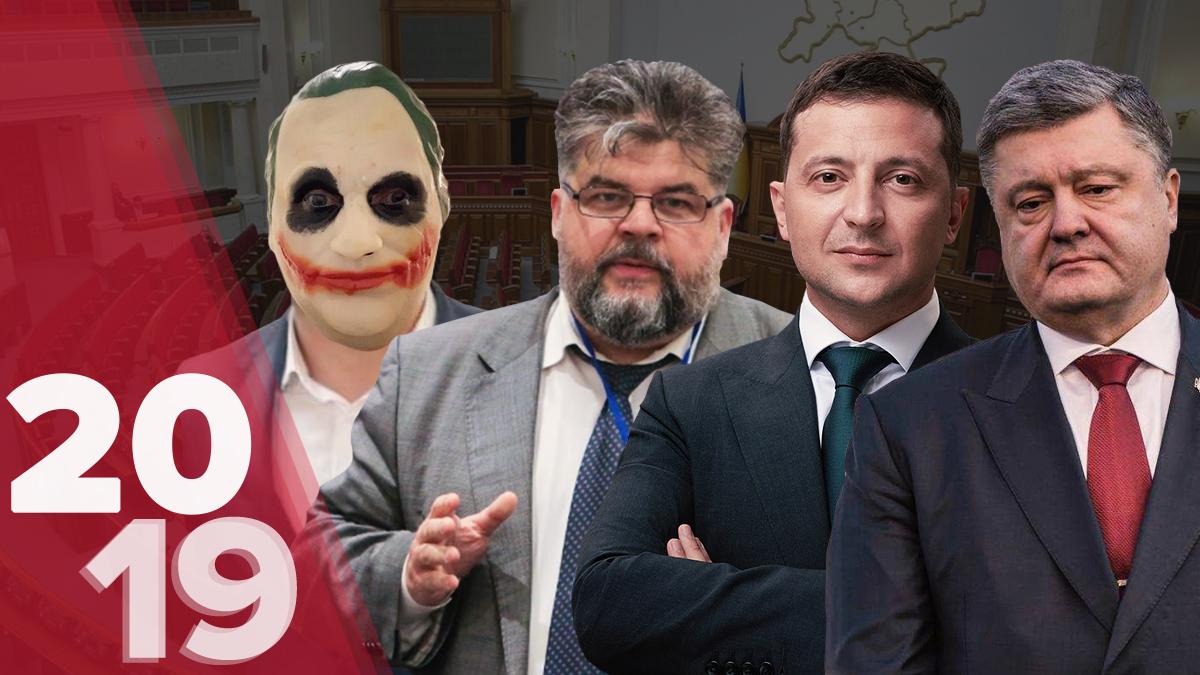 Скандалы политиков Украины 2019 – громкие стычки