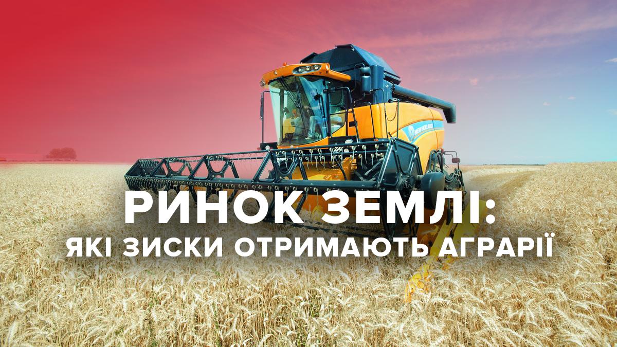 Ринок землі дасть поштовх аграрному сектору і збільшить доходи України і українців
