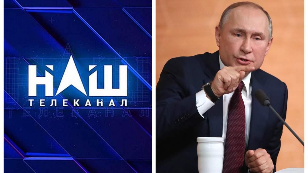 "Нацсовет проверит телеканал ""НАШ"" из-за показа пресс конференции Путина"