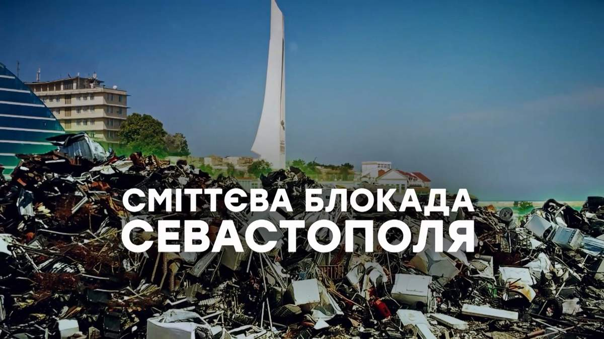 Как Севастополь превращается в город-свалку