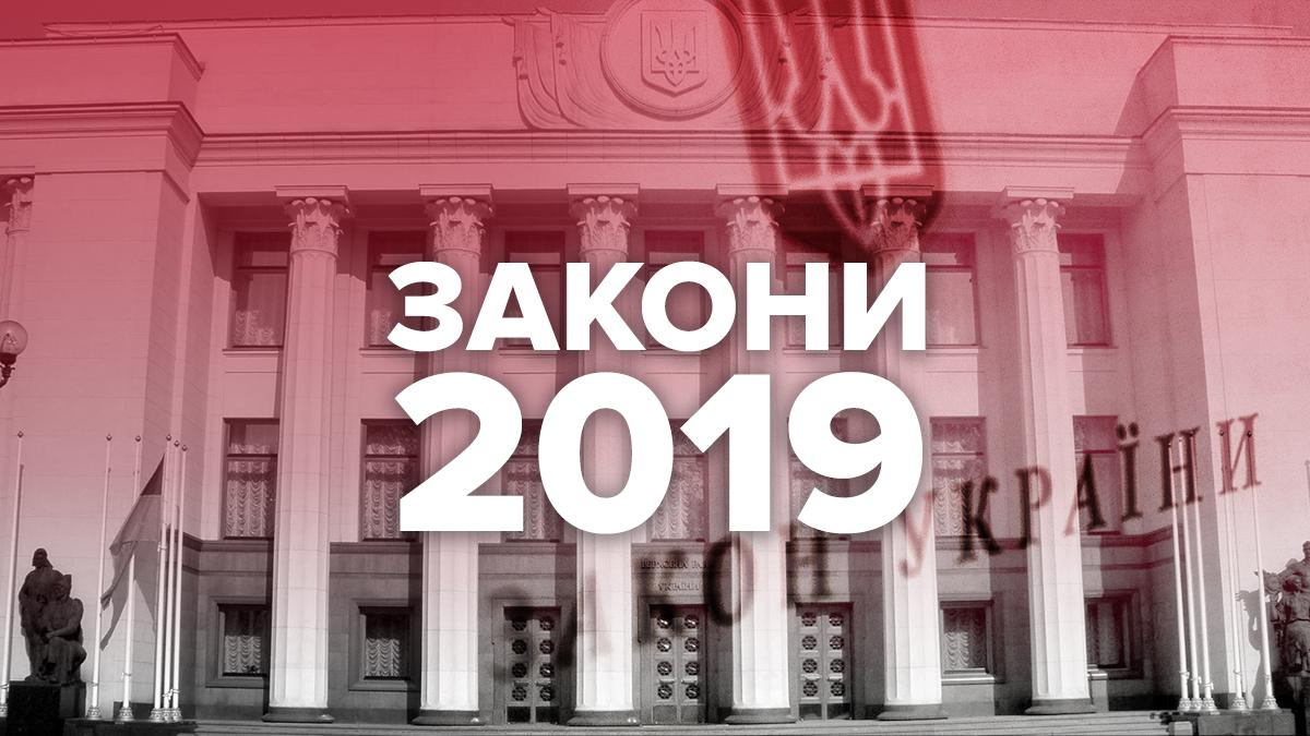 Закони 2020 року, Україна – які закони змінять життя в Україні