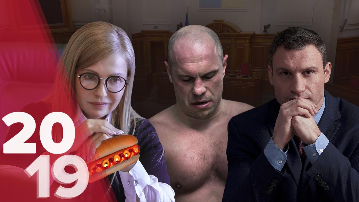 Тимошенко с хот-догом и угрозы Кивы: самые забавные курьезы года в одном видео