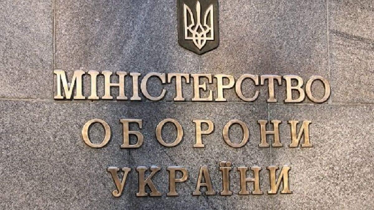 Міністерство оборони поскаржилося на телефонне шахрайство