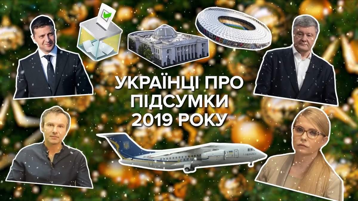Українці назвали політика, подію та розчарування року – опитування